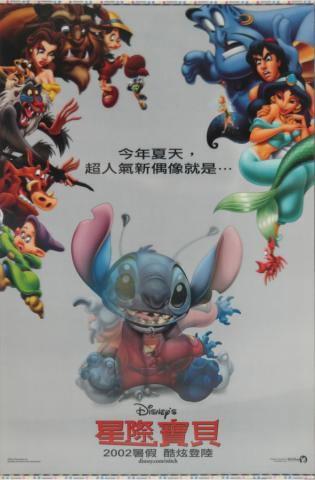 Lilo and Stitch Taiwanese Lenticular One Sheet Poster - ID: auglilo19182 Walt Disney